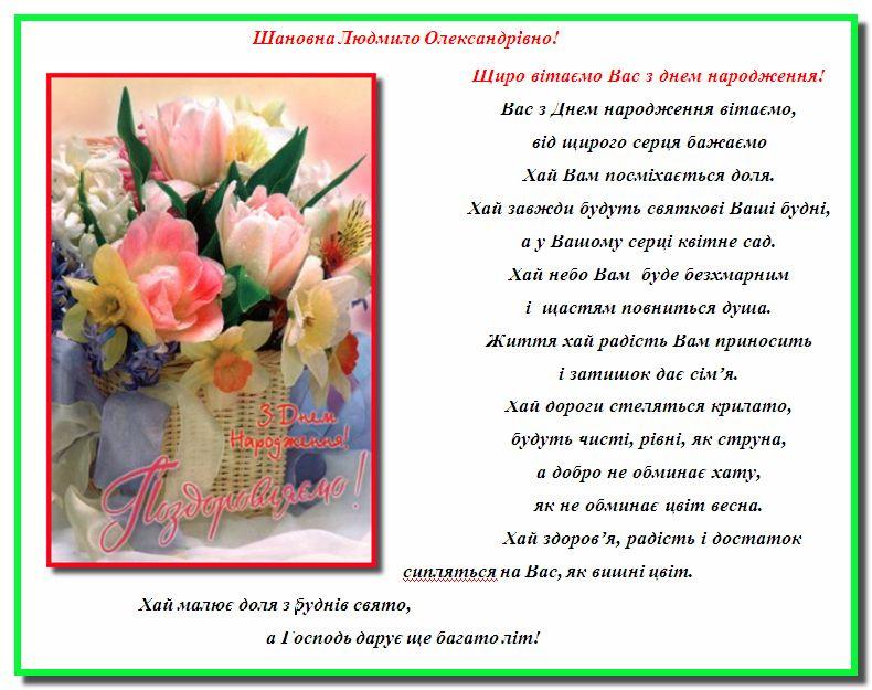 Поздоровити з днем народження на українській мові